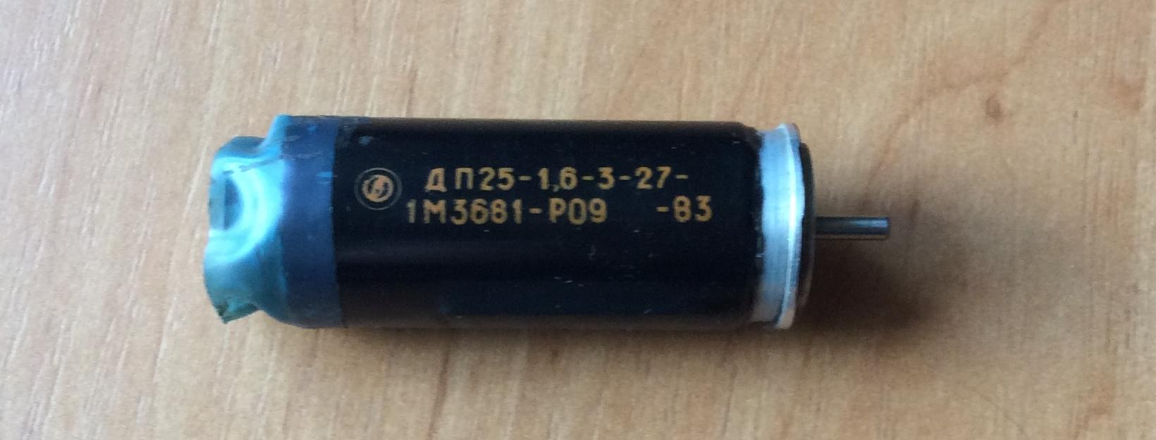 электродвигатель ДП25-1,6-3-27