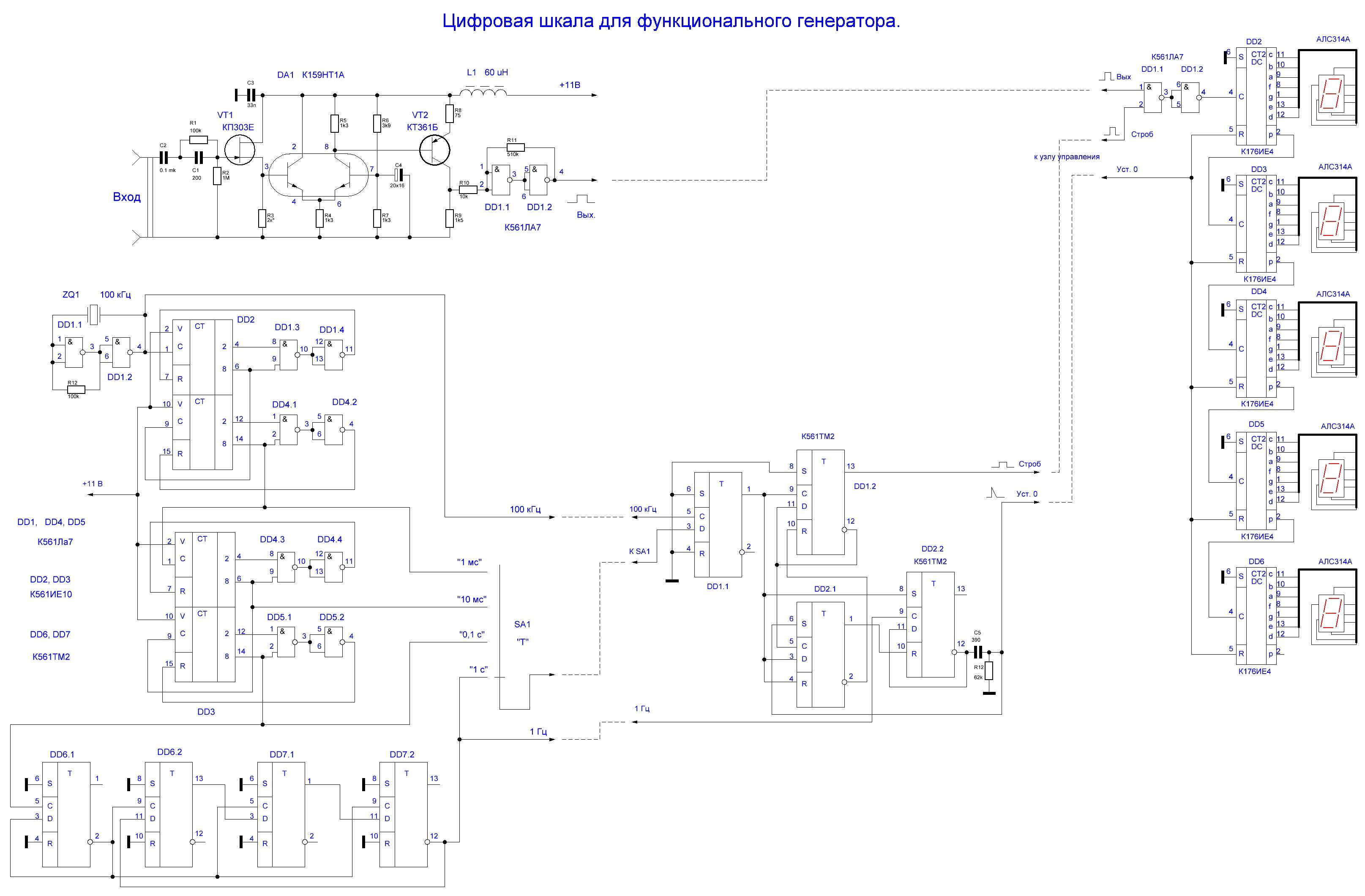 Схема генератора 561тм2