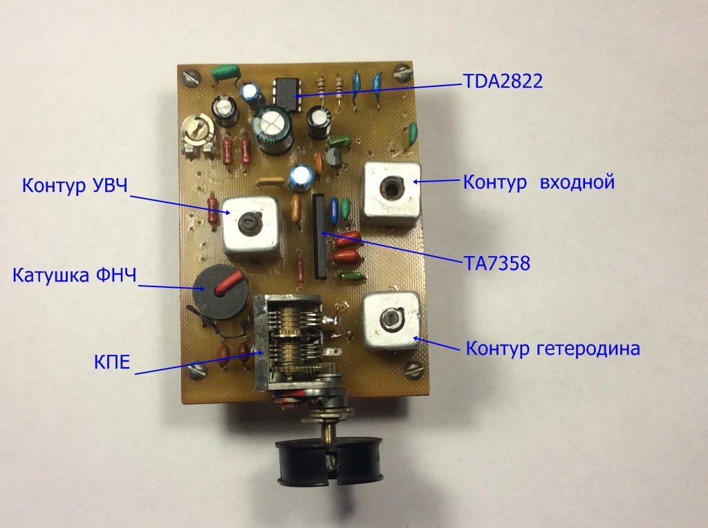 Приемник прямого преобразования на ТА7358