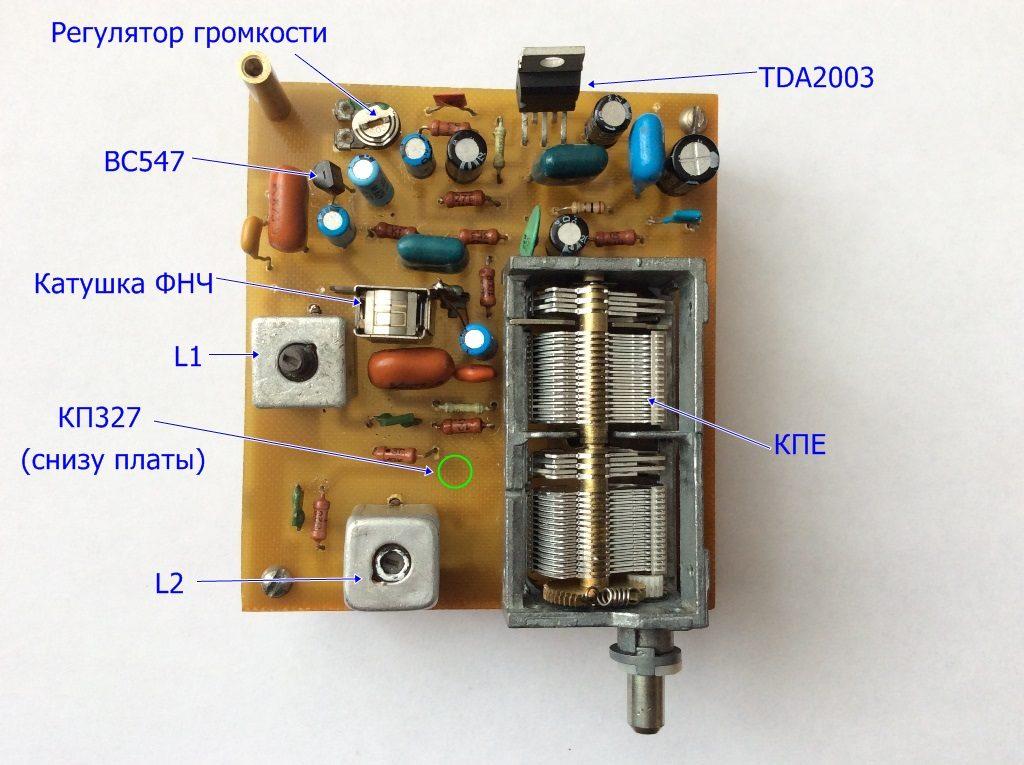 Приемник прямого преобразования на КП327